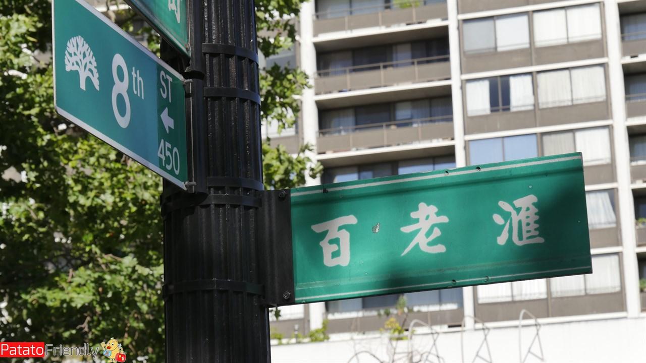 Visita a Oakland - Chinatown